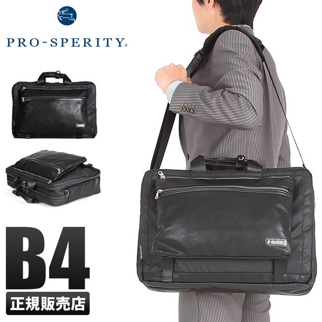 【在庫限り】プロスペリティ ビジネスバッグ メンズ PRO-SPERITY PCRA-04