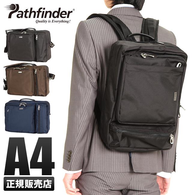 【在庫限り】パスファインダー アベンジャー ビジネスリュック 3WAY A4 PATHFINDER PF1805B