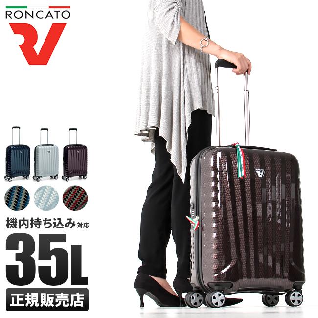 【まもなく終了:P16倍!1/10(木)23:59まで】ロンカート カーボン スーツケース S 35L 機内持ち込み 超軽量 RONCATO CARBON 5173