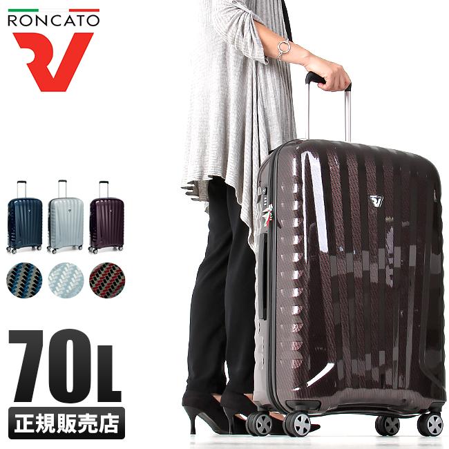 【まもなく終了:P16倍!1/10(木)23:59まで】ロンカート カーボン スーツケース 70L 大容量 超軽量 RONCATO CARBON 5175
