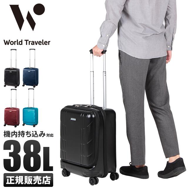【まもなく終了:P16倍!1/10(木)23:59まで】ワールドトラベラー スーツケース 38L 機内持ち込み フロントオープン ポケット World Traveler 06161