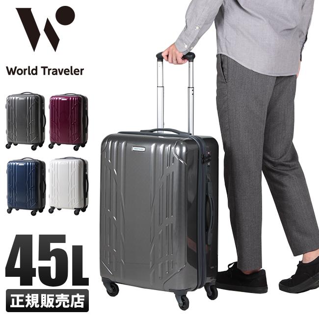 【P14倍!ママ割企画(パパもOK!)1/16(水)1:59まで】ワールドトラベラー ナヴァイオ スーツケース Mサイズ 45L ストッパー World Traveler 06152