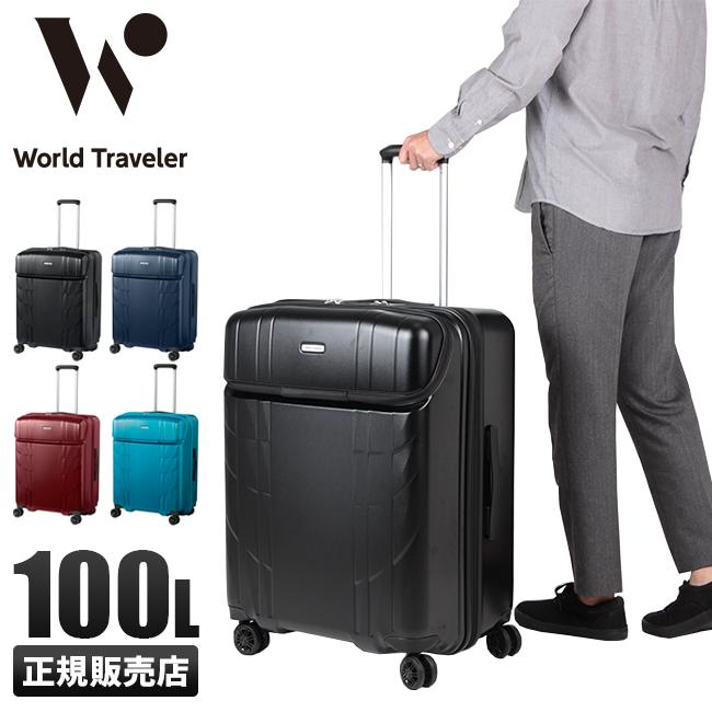 【まもなく終了:P16倍!1/10(木)23:59まで】ワールドトラベラー レダン スーツケース Lサイズ 100L フロントオープン ポケット 大容量 軽量 World Traveler 06162