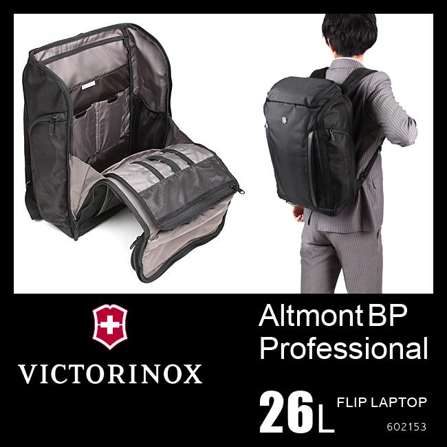【ポイント10倍実施中!】ビクトリノックス VICTORINOX ビジネスリュック ビジネスバック バックパック Altmont アルトモント 26L B4 メンズ 602153