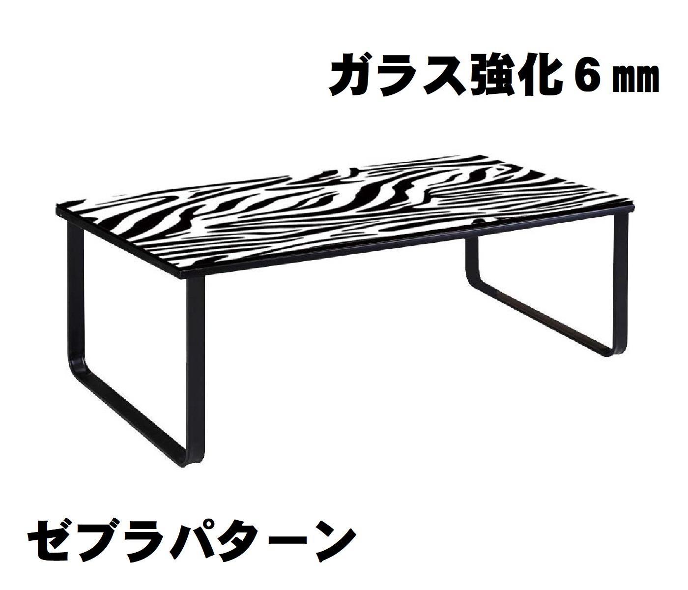【送料無料】横幅 100 cm ガラステーブル 6mm 強化ガラス センターテーブル リビング 洋室 コンパクト 白 黒 ホワイト ブラック しまうま 北欧 モダン 洋室 収納 リビングテーブル ローテーブル  家具 通販 ゼブラ