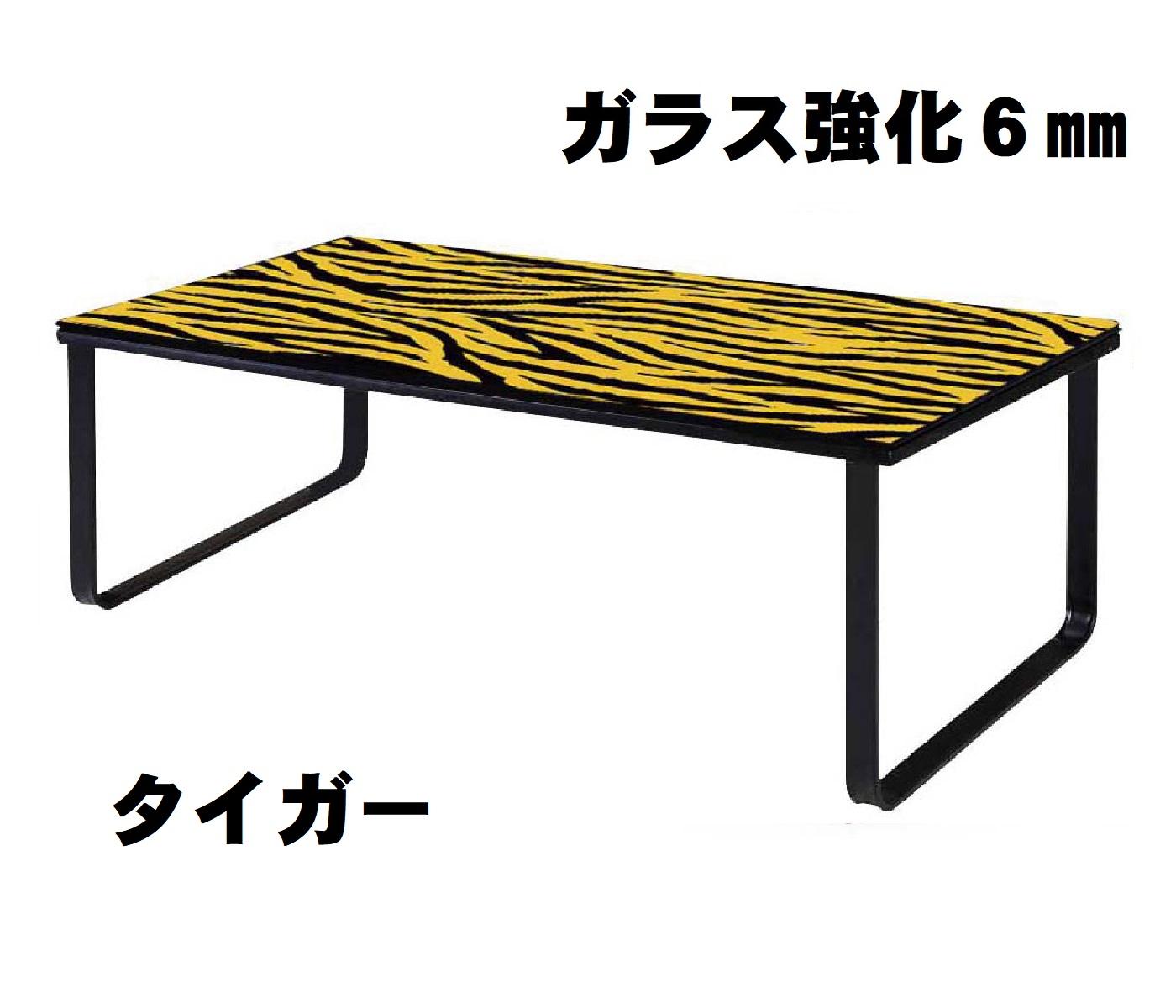 【送料無料】タイガー 虎柄 横幅 100 cm ガラステーブル 6mm 強化ガラス センターテーブル リビング 洋室 ブラック コンパクト トラ とら 黄色  北欧 モダン 洋室 収納 リビングテーブル ローテーブル  家具 通販