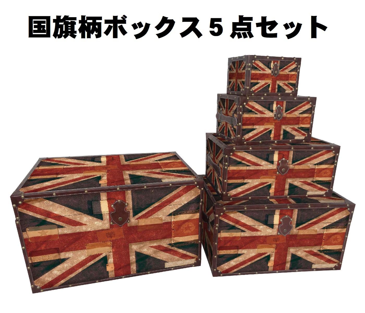 【送料無料】イギリスBOX 宝箱 5点セット レトロ バッグ インテリア アンティーク家具 完成品 小物 書斎 イギリス 国旗 合成皮革 アンティーク PVC 収納 大容量 開き戸 引き出し 家具 通販