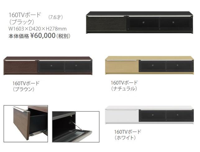送料無料 160 TVボード 完成品 ルーツ ブラウン ナチュラル ホワイト 商い テレビ台 テレビボード 北欧 収納 家具 通販 32型 46型 国産 37型 買取 強化ガラス 52型 TV 日本製 42型