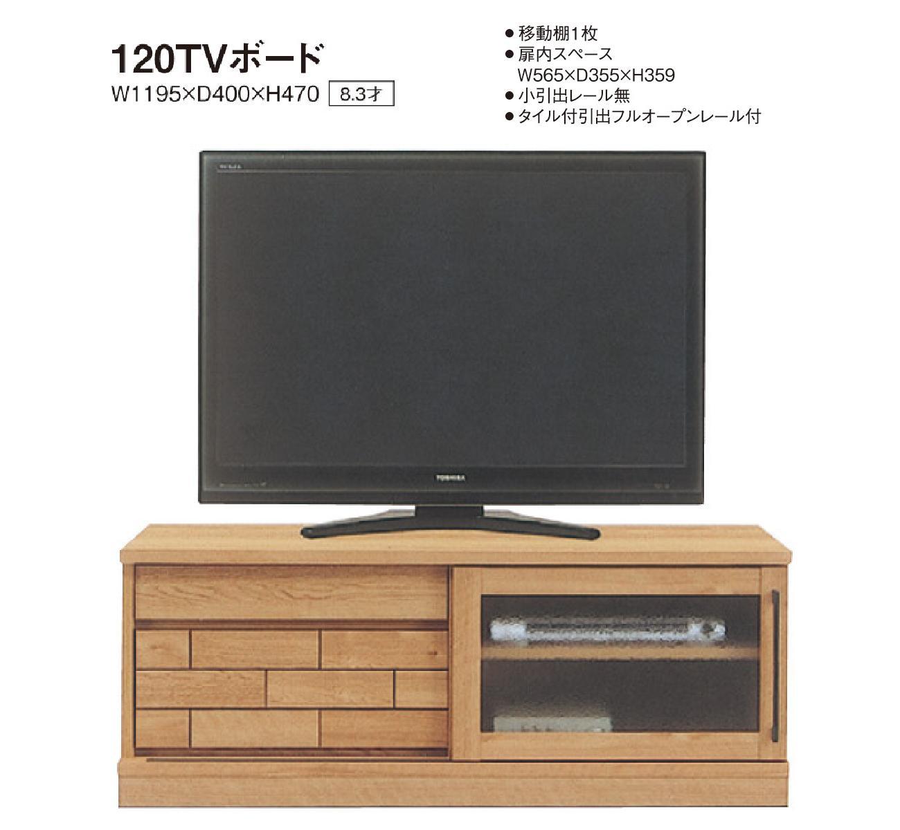 【送料無料】120 TVボード ダッグ テレビボード  テレビ TV 収納 コンパクト 54型 大容量 木目 おしゃれ 完成品 引き出し  家具 通販 大川 日本製【国産家具】