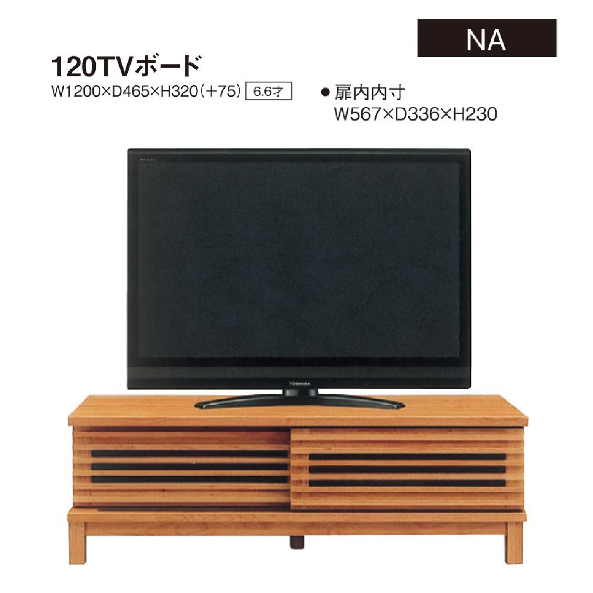 【送料無料】120 テレビボード 54型 まで アザース リビング ウォールナット テレビ TV 収納 コンパクト 大容量 木目 おしゃれ 引き出し  家具 通販 大川 日本製【国産家具】