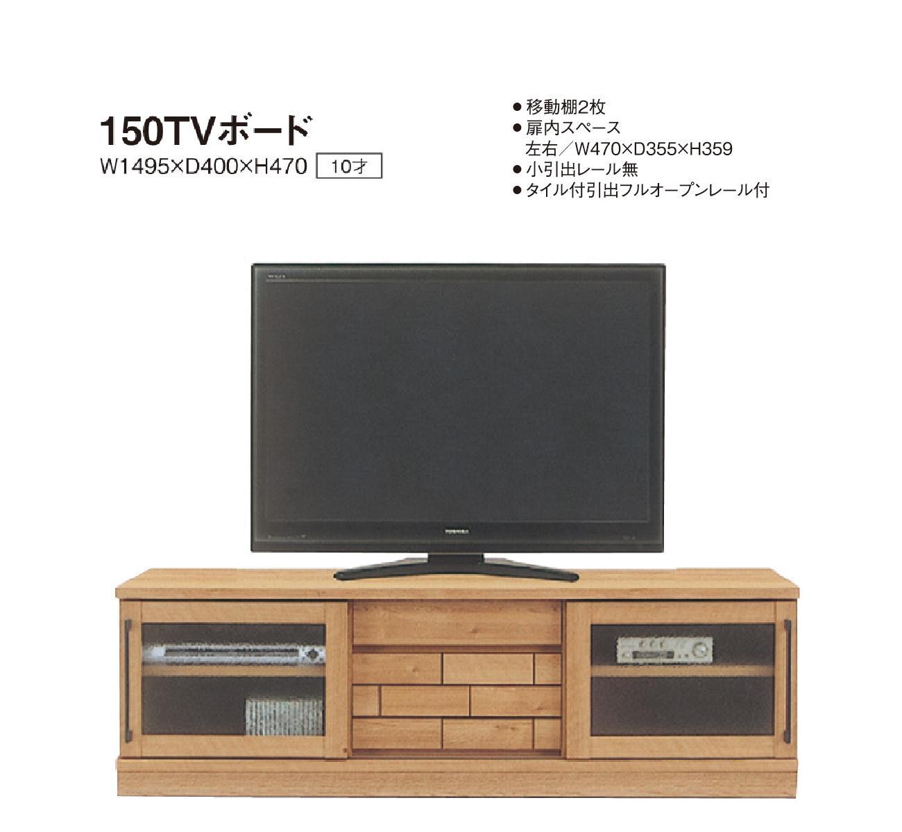 【送料無料】150 TVボード ダッグ テレビボード  テレビ TV 収納 コンパクト 54型 67型 まで 大容量 木目 おしゃれ 完成品 引き出し  家具 通販 大川 日本製【国産家具】