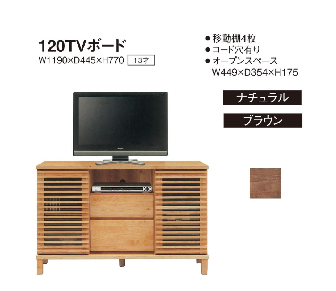 収納もできる便利なテレビボード 大川家具 日本全国 送料無料 120 テレビボード 54型 まで エマール 北欧 リビング サイドボード テレビ コンパクト 大容量 家具 国産家具 おしゃれ 通販 大川 収納 日本製 引き出し [宅送] TV 木目
