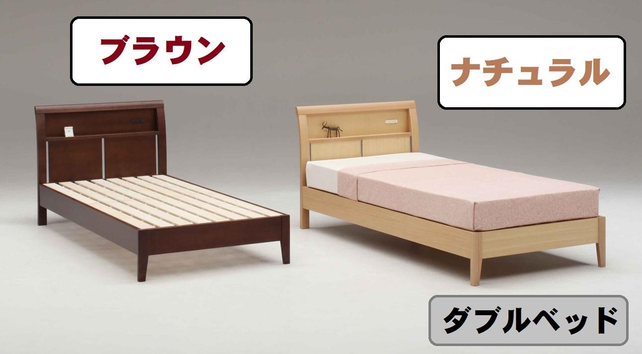 【送料無料】2つのコンセント ダブルベッド すのこベッド ウェーベ 組立品 すのこ ダブルフレーム 宮付き ダブル 2個口 コンセント ナチュラル ブラウン 和風 家具 通販 ベット ベッド ダブルベット 北欧