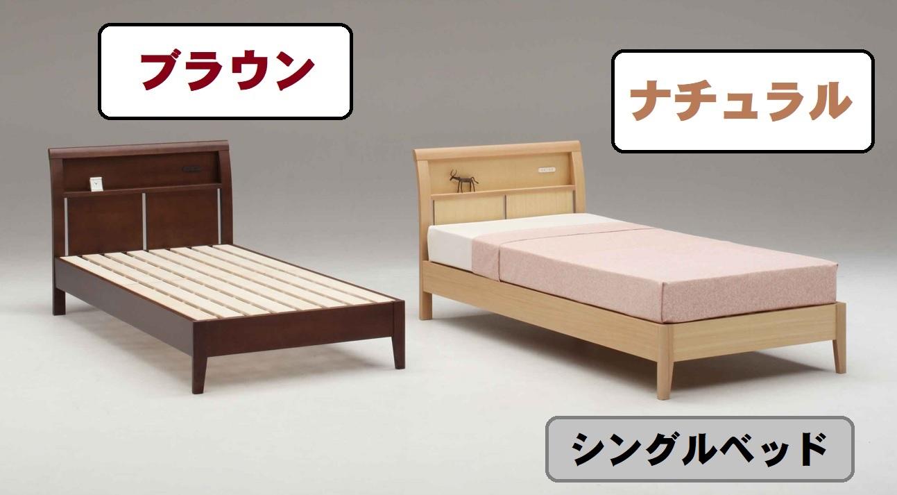 【送料無料】2つのコンセント シングルベッド すのこベッド ウェーベ 組立品 すのこ シングルフレーム 宮付き 2個口 コンセント ナチュラル ブラウン 和風 家具 通販 ベット ベッド シングルベット 北欧 一人用