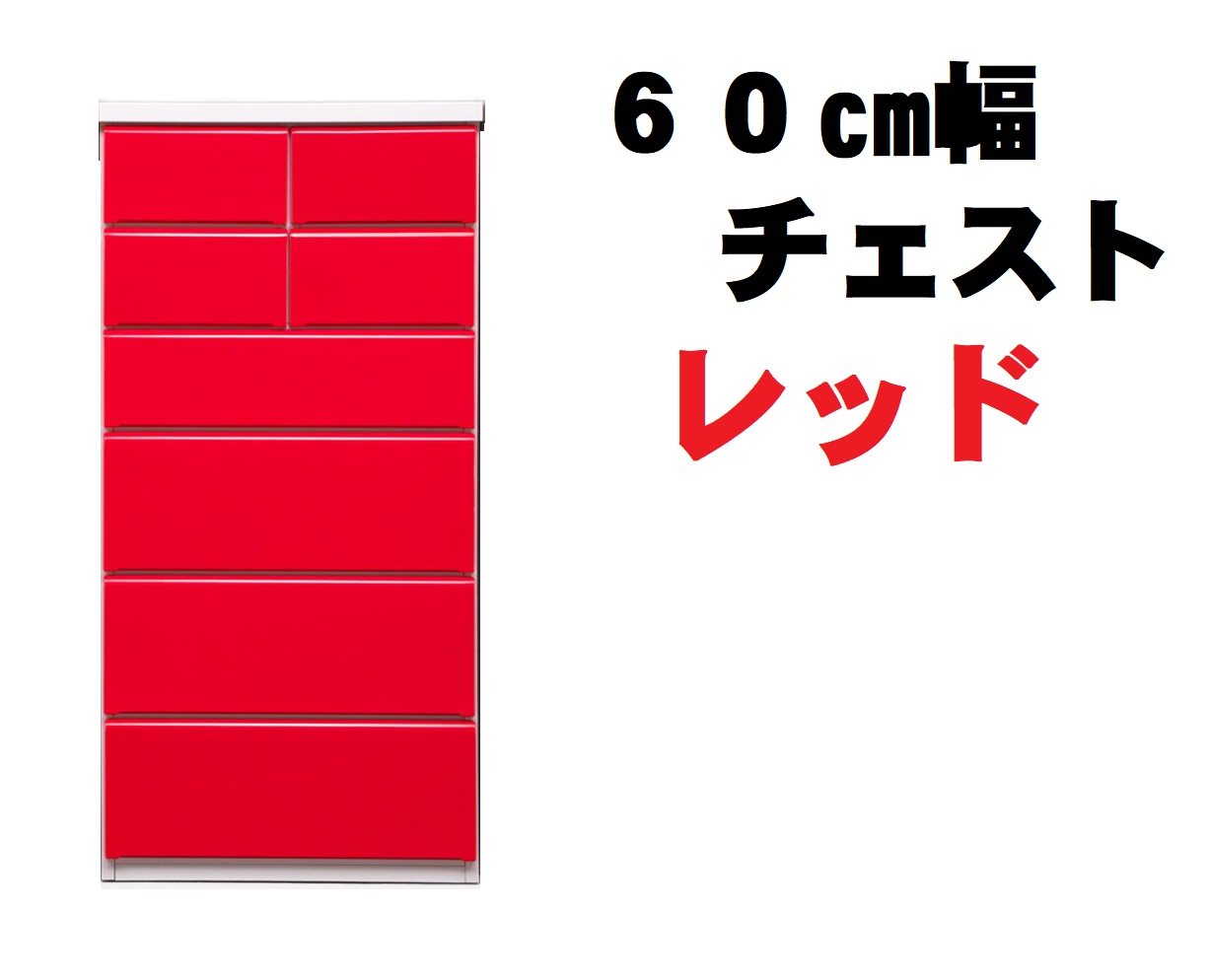 60 cm幅 6段 カラーチェスト 完成品 カラフル レッド 赤色 赤 ハイタイプ 洋服 子供 おしゃれ チェスト タンス 大容量 収納 北欧 可愛い 家具【送料無料】