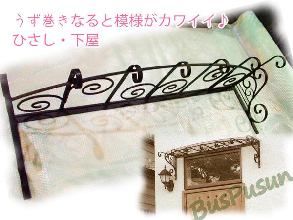 【オーダーメイド制作】ぐるりんうず巻ひさしの骨組ベース【日本製:アイアン】キャノピー・軒・庇に。