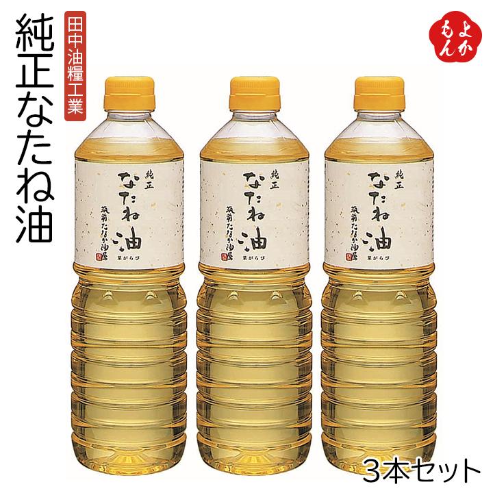 賜物 純正なたね油 推奨 3本セット 送料無料 田中油糧工業 お取り寄せ 九州 福岡 福岡県よかもんショップ