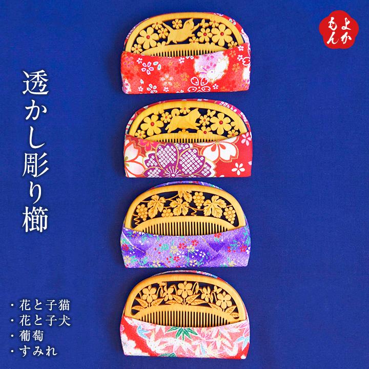 透かし彫り櫛(34,000円)【送料無料】