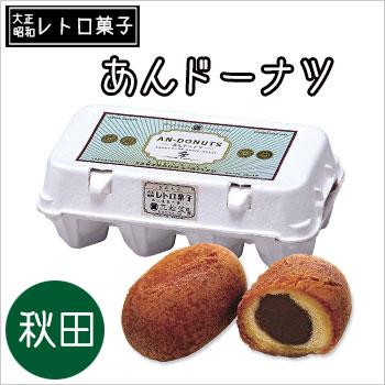 あんドーナツ(卵パック8個入り)2パックセット 秋田 三松堂【産地直送】レトロ菓子 手土産