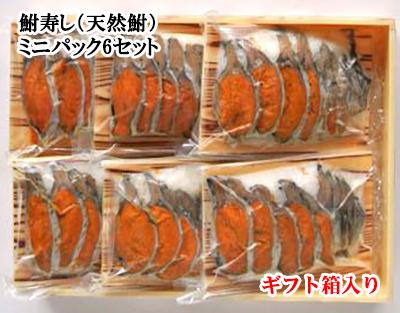 滋賀 鮒寿司ミニ6パックセット(ギフト箱入り)【クール便 送料無料】鮒味(ふなちか)【琵琶湖産/鮒ずし】【ふなずし】【郷土料理】