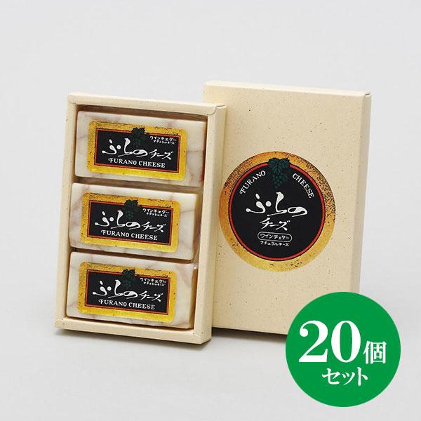 北海道 富良野チーズ工房 ワインチェダー 20個