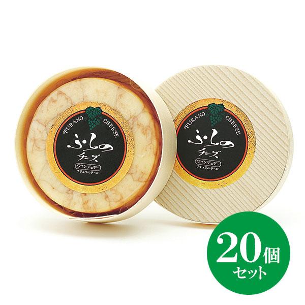 北海道 20個 富良野チーズ工房 北海道 ワインチェダー(丸型) 20個, カミイナグン:d6751df0 --- m2cweb.com