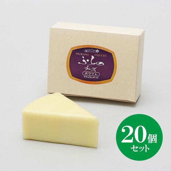 マイルドなナチュラルチーズ 北海道 富良野チーズ工房 ホワイト 20個