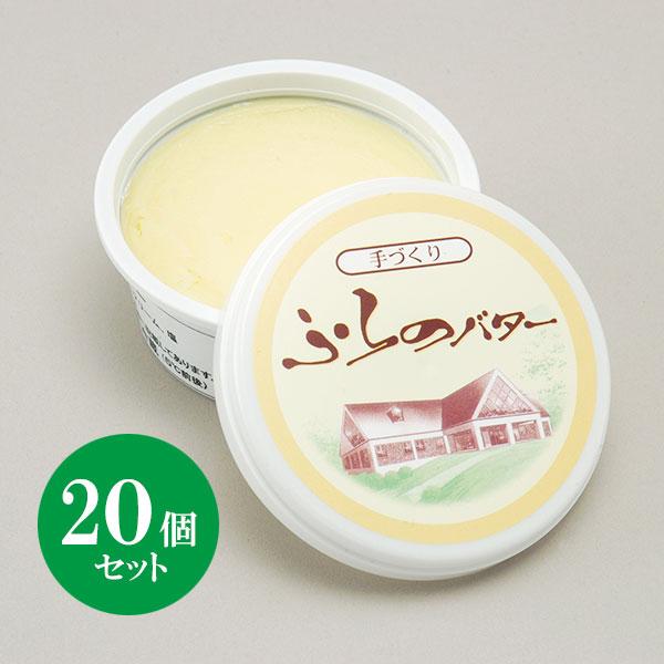 富良野チーズ工房オリジナルのバター 年中無休 北海道 日本産 20個 富良野チーズ工房バター