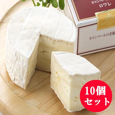 カマンベールチーズ ロワレ 10個セット【送料無料】北海道クレイル