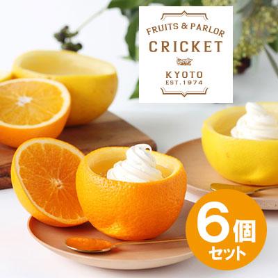【生クリーム付き】【ギフト】ゼリー 詰め合わせ 3種(6個入り) フルーツゼリー クリケットゼリー