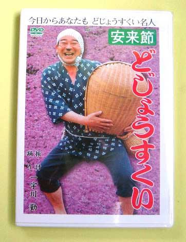 安来節屋 どじょうすくい練習用DVD【かくし芸】【忘年会】【敬老会】【一宇川勤】
