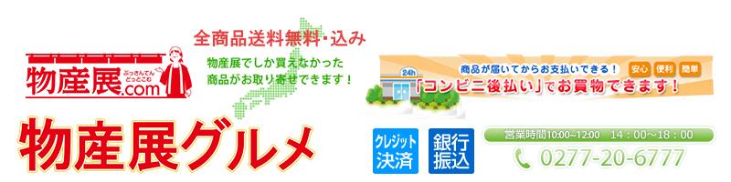 物産展グルメ:全国の特産品・郷土料理、物産展の人気商品もご紹介!!