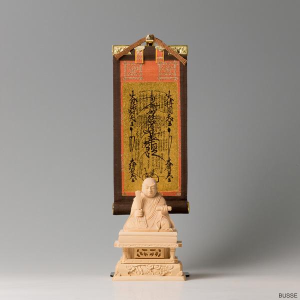 仏像 日蓮上人像 ヒノキ製 1.5寸 曼荼羅セット(掛軸 モダン豆サイズ) 日蓮宗