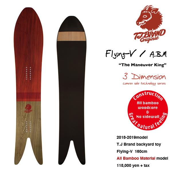 【1819モデル】T.J Brand backyard toy Flying-V A.B.M 2019モデル / ティージェイ スワローテイルモデル フライイングブイ