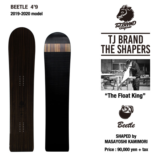 【1920モデル入荷1】T.J Brand The Shapers Series BEETLE 4'9 / Masayoshi Kamimori 2020モデル