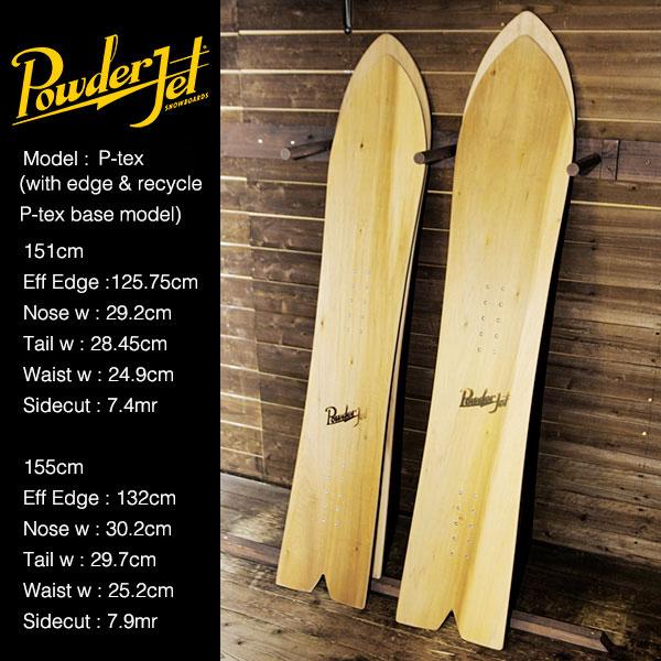 POWDER JET snowboards 「P-TEX」エッヂ付き,滑走材付きタイプのスノーボード入荷!