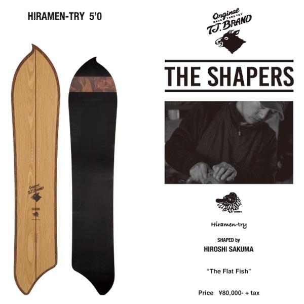 T.J Brand The Shapers Series HIRAMEN-TRY 5'0 / Hiroshi Sakuma モデル
