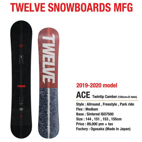 【1920モデル入荷!】TWELVE 12snowboards ACE twintip camber 2020モデル