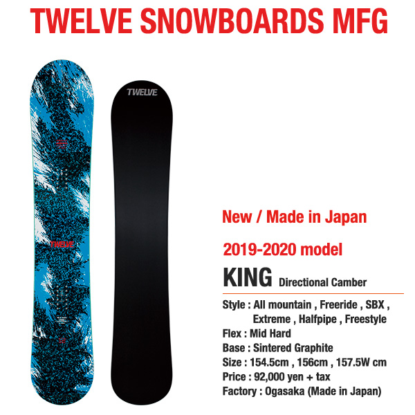 【1920モデル入荷!】TWELVE 12snowboards KING directional camber 2020モデル