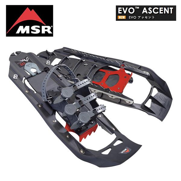 MSR Evo Ascent スノーシュー