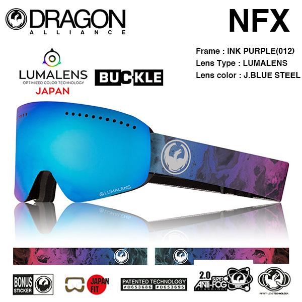 DRAGON GOGGLE NFX Ink Purple (012) ドラゴン ゴーグル 1718モデル