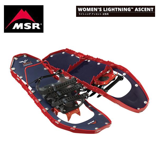 MSR Women's Lightning Ascent スノーシュー 2018-2019モデル / ライトニング アッセント 女性用