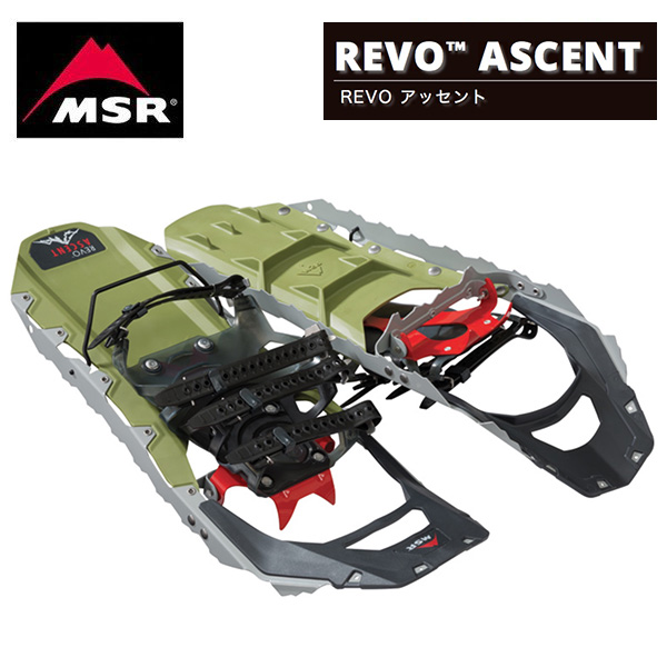 MSR Revo Ascent スノーシュー / REVO アッセント