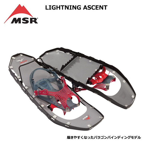 MSR Lightning Ascent スノーシュー 2019-2020モデル