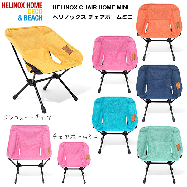 Helinox Chair home mini / ヘリノックス チェアホームミニ