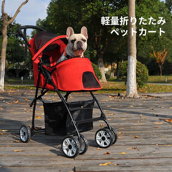 ペットカート 小型犬 折りたたみ 4輪 ストッパー付き 折畳 組立簡単 工具不要 介護用 ドッグカート 小動物 ブラック 宅送 レッド 猫 ペット用品 ペットバギー 定価 カモフラ 犬 ブラウン