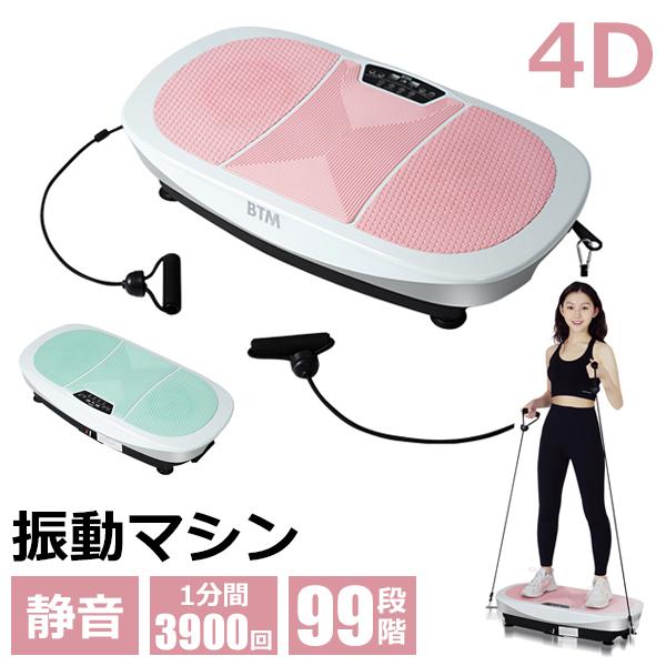 振動マシン 4D フィットネスマシン 静音 2色 1年安心保証 有酸素運動 ストレッチバンド 振動マシーン ダイエット 家庭用 送料無料