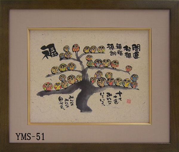 F6色紙額YMS51