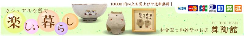和食器と和雑貨のお店 舞陶館:普段使いや贈答用の和食器と、可愛い置物や額装等の和雑貨を扱っています。