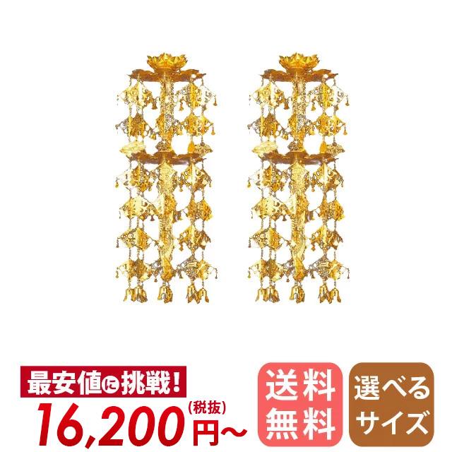 アルミ 輪灯瓔珞 (1対) 2重6段 金色付 平竿 2.5寸~5.0寸/白玉/赤玉